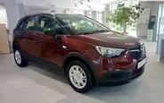 Прицінитися до нового Opel Crossland X на AUTO.RIA