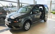 Присмотреть новый Volkswagen Caddy на AUTO.RIA