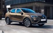 Почем новый  Renault Arkana на AUTO.RIA?