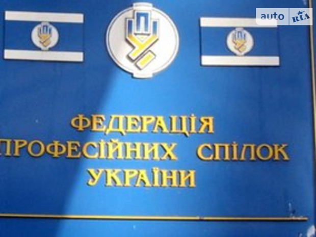 Генпрокуратура начала тщательнейшую проверку деятельности Федерации профсоюзов Украины