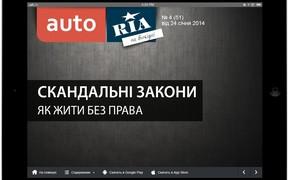 Онлайн-журнал «AUTO.RIA на вихідні». Випуск №4 (51)