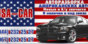 Авторазборка USA - CAR