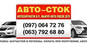 "Автошрот ""Auto-Stok"" Хмельницкий"