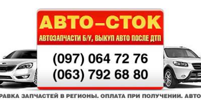 """Auto-Stok"" Хмельницкий"