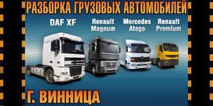 Автошрот Разборка грузовых автомобилей