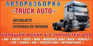 Авторазборка TRUCK AUTO
