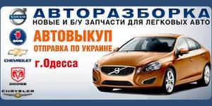 Автошрот Новые и б/у запчасти.