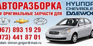 Авторазборка  Hyundai