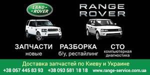 Авторазборка Range Service