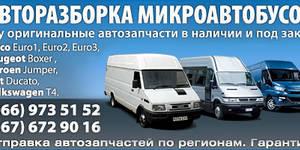 Автошрот  микроавтобусов
