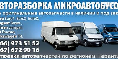 Авторазборка микроавтобусов