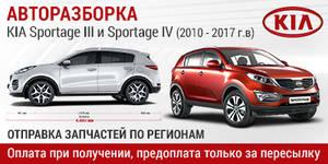 Авторазборка KIA Sportage III и Sportage IV (2010 - 2017 г.в)