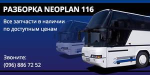Авторазборка Разборка Neoplan 116