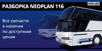 Разборка Neoplan 116
