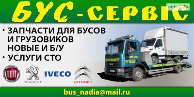 БУС СЕРВИС