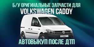 Автошрот  Volkswagen Caddy