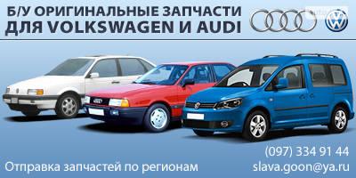 Авторазборка Volkswagen Caddy