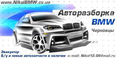 Авторазборка BMW Черновцы