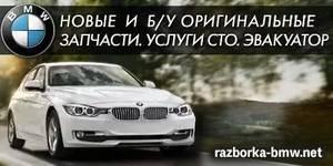 Авторазборка  BMW