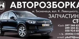 Авторазборка Авторозбірка Volkswagen