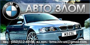 Автошрот BMW