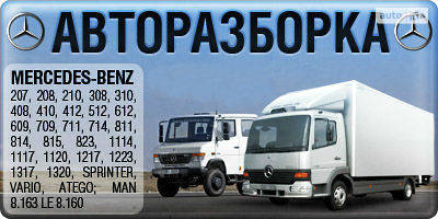 Авторазборка Mercedes-Benz и MAN