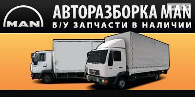 Авторазборка MAN ,MERCEDES-BENZ