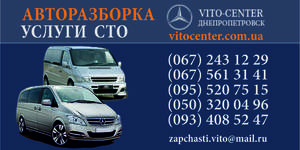 Авторазборка Специализированная разборка по Vito в Днепропетровске