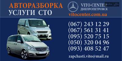 Специализированная разборка по Vito в Днепропетровске