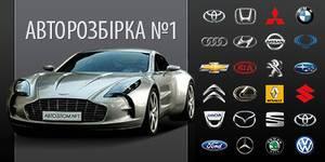 Авторазборка АВТОРОЗБІРКА №1 !!!!!