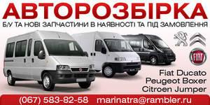 Авторазборка Fiat, Peugeot, Citroen, Renault, Ford