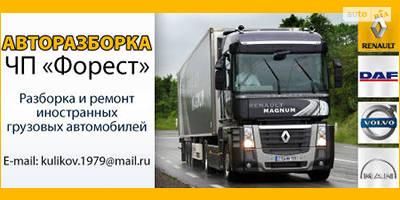 Авторазборка Разборка иностранных грузовых автомобилей - ЧП Форест