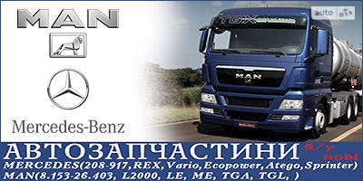 Авторозбірка MAN, Mercedes-Benz