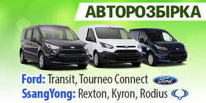 Автошрот Авторозбірка Ford Transit, Tourneo CONNECT