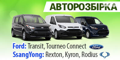 Авторозбірка Ford Transit, Tourneo CONNECT