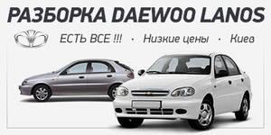 Авторазборка РАЗБОРКА DAEWOO LANOS