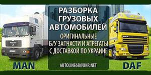 Автошрот грузовых автомобилей  MAN и DAF