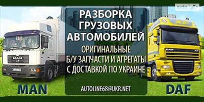Авторазборка грузовых автомобилей  MAN и DAF