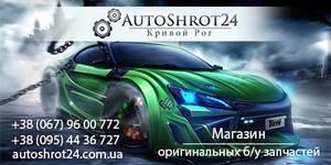 Авторазборка АВТОШРОТ 24  КРИВОЙ РОГ