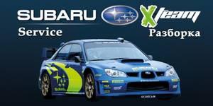Авторазборка Разборка и СТО X-team, SUBARU с 2003 г. до 2012 г.