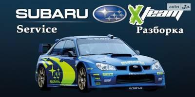 Разборка и СТО X-team, SUBARU с 2003 г. до 2012 г.