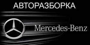 Авторазборка Автозапчасти новые и б/у на Mercedes-Benz