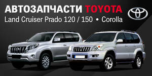 Авторазборка Автозапчасти для Toyota Land Cruiser Prado 120 и  Toyota Corolla