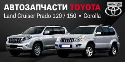 Автозапчасти для Toyota Land Cruiser Prado 120 и  Toyota Corolla