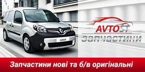 Авторазборка ЗАПЧАСТИНИ AVTO-ST
