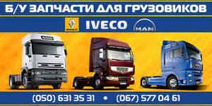 Авторазборка  MAN, Renault, Iveco