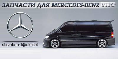 Запчасти для Mercedes-Benz Vito