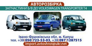 Авторазборка Шрот  Volkswagen transporter T4  Multivan Caravella.