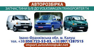 Шрот  Volkswagen transporter T4  Multivan Caravella.