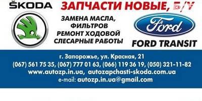 Разборка и СТО Skoda(Шкода); Volkswagen(Фольксваген);  Seat(Сиат); Ford(Форд) Transit